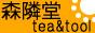 ティーバッグと書籍用具のお店「森隣堂tea&tool」